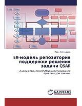 Er-Model' Repozitoriya Podderzhki Resheniya Zadachi Qsar
