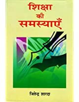 Shiksha Ki Samasyayen