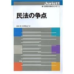民法の争点(ジュリスト増刊 新・法律学の争点シリーズ (1) (単行本)