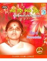 Aada Neevu Eeda Nenu-Hits of Singer Swarnalatha