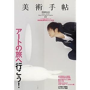 【クリックで詳細表示】美術手帖 2009年 05月号 [雑誌]: 本