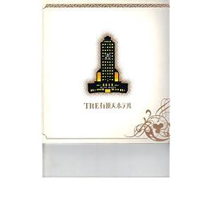 THE 有頂天ホテルの画像