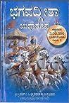 Bhagavad Gita - Yatha roopa (Kannada)