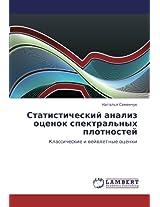 Statisticheskiy analiz  otsenok spektral'nykh plotnostey: Klassicheskie i veyvletnye otsenki