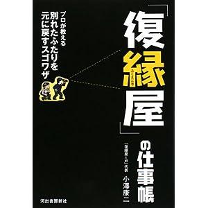 「復縁屋」の仕事帳