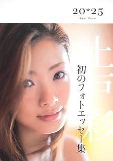 """""""おっぱい不倫ドラマ""""『昼顔』 上戸彩と吉瀬美智子の「禁断レズシーン」"""