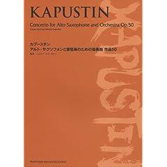 カプースチン アルト・サクソフォンと管弦楽のための協奏曲 作品50