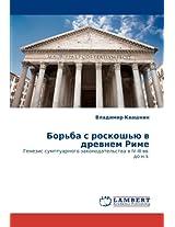 Bor'ba s roskosh'yu v drevnem Rime: Genezis sumptuarnogo zakonodatel'stva v IV-III vv. do n.e.