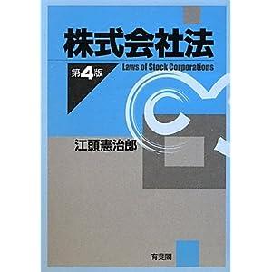 株式会社法 第4版