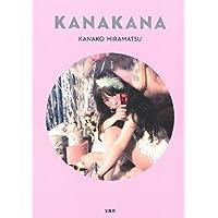 平松可奈子 KANAKANA 小さい表紙画像