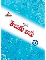 Telugu Copy Book - 4