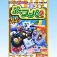 ぷちスーパー2 ぷちサンプルシリーズ リーメント(全10種フルコンプセット) リーメン