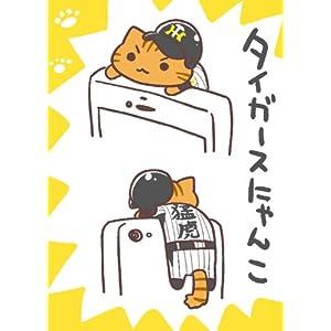 にゃんこ型 イヤホンジャックカバー (阪神タイガース)