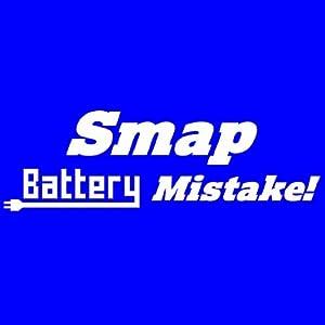 『Battery / Mistake! (初回盤B)』