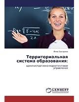 Territorial'naya sistema obrazovaniya:: administrativno-marketingovoe upravlenie
