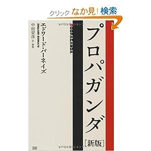 プロパガンダ[新版] [単行本]