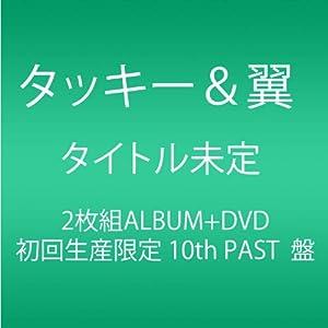 『タイトル未定 (初回生産限定 10thPAST盤) (AL2枚組+DVD) 』