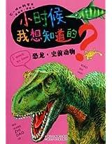 Xiao Shi Hou Wo Xiang Zhi DAO de: Kong Long Shi Qian Dong Wu (Simplified Chinese) (Chinese Edition)