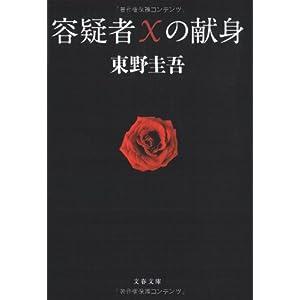 『容疑者Xの献身』