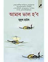 Aamar Bhal Hobo By Aank-Baak