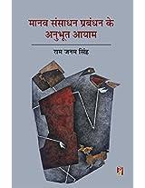 Manav Sansadhan Prabandhan Ke Anubhoot Ayam