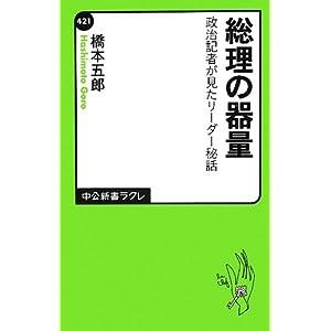 橋本五郎「総理の器量 - 政治記者が見たリーダー秘話」