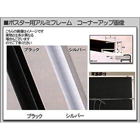 【クリックで詳細表示】APJ フィットフレーム ポスターサイズ(640X900mm) ブラック: 文房具・オフィス用品