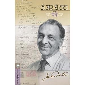J R D Tata yanchi Patre