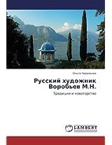 Russkiy Khudozhnik Vorob'ev M.N.