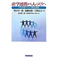 産学連携から人づくりへ―日本再建のための緊急課題