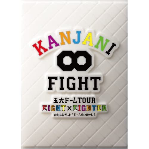 KANJANI∞ 五大ドームTOUR EIGHT×EIGHTER おもんなかったらドームすいません[DVD初回限定盤]