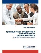 Grazhdanskoe obshchestvo i politicheskaya regionalistika: Teoretiko-metodologicheskiy analiz