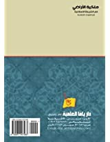 Mulkiyat al-aradi fi al-shariah al-Islamiyah : ibbana al-futuhat al-Islamiyah