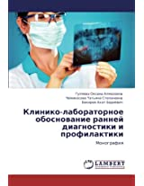Kliniko-laboratornoe obosnovanie ranney diagnostiki i profilaktiki: Monografiya