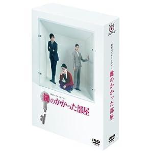 『鍵のかかった部屋 DVD-BOX』