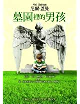 The Graveyard Book (Chinese Edition)