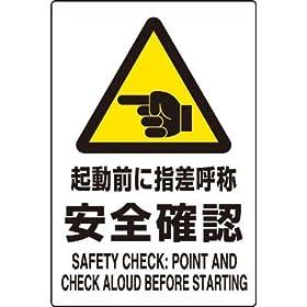【クリックで詳細表示】JIS規格安全標識 起動前に指差呼称安全確認 1枚入り エコユニボード製(大) 802-511 450×300mm: 産業・研究開発用品
