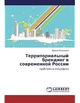 Territorial'nyy brending v sovremennoy Rossii: problemy i spetsifika