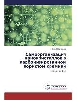 Samoorganizatsiya Nanokristallov V Karbonizirovannom Poristom Kremnii