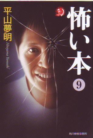 怖い本 9 (ハルキ・ホラー文庫 ひ 1-16)