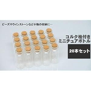 コルク 瓶 コルク ビン コルク付きガラス製ミニチュアボトル