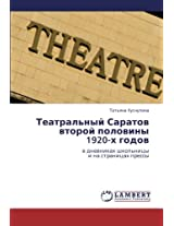 Teatral'nyy Saratov Vtoroy Poloviny 1920-Kh Godov