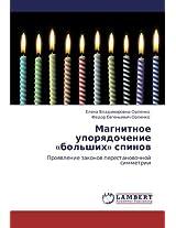 Magnitnoe Uporyadochenie Bol'shikh Spinov