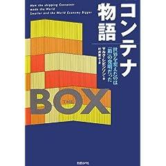マルク・レビンソン著『コンテナ物語ーー世界を変えたのは「箱」の発明だった』の商品写真