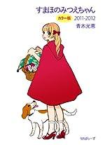 Sumapho no Mitsuechan Color ed