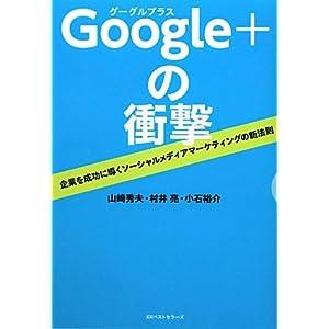 Google+の衝撃