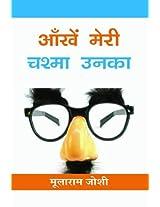 Aankhen Meri Chashma Unka
