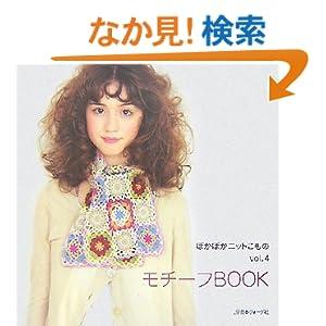 ぽかぽかニットこもの〈vol.4〉モチーフBOOK (ぽかぽかニットこもの (vol.4))