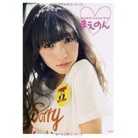 前田希美 まえのん 小さい表紙画像