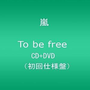 嵐 To_be_free